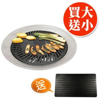 買大送小-MIT 超導熱不鏽鋼燒烤盤(不沾導油設計)送快速解凍盤