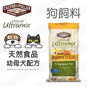 奇跡Natural Ultramix 天然糧  幼母犬 (5.5磅)