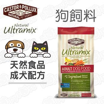 奇跡Natural Ultramix 天然糧 成犬 (15磅)