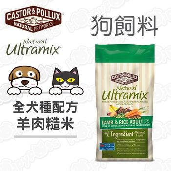 奇跡Natural Ultramix 天然糧 全犬用 羊肉+米 (5.5磅)