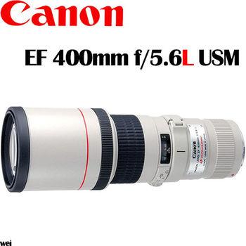 Canon EF 400mm f/5.6L USM(公司貨)