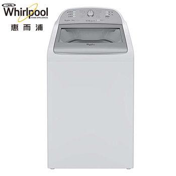 【Whirlpool惠而浦】14L直立長棒洗衣機(8TWTW1405CM)