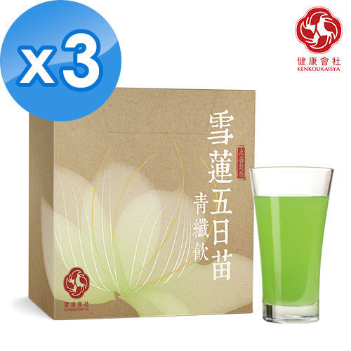 【健康會社】雪蓮五日苗青纖飲 (30包/盒)x3盒