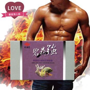 【炫煬堂】碧鼎強黑鑽瑪卡鹿茸至尊膠囊霸氣情人組 (30顆/盒)x1盒