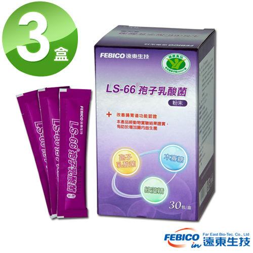 【遠東生技】健字號LS-66孢子乳酸菌3盒敬老組(2g*30包)