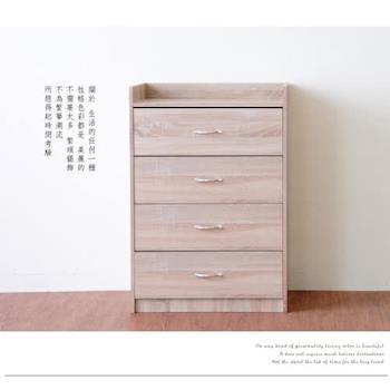 【Hopma】淺白橡木時尚四抽斗櫃