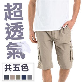 【聖伯納 St.Bonalt】男-吸溼排汗透氣快乾休閒五分褲(0188)
