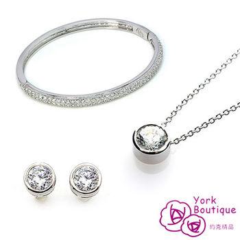 【約克精品】優雅單顆耳環手環項鍊三件組(SGS認證)