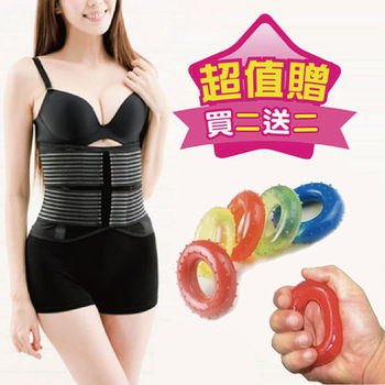 【馨苑】★超值組★竹炭網紗舒適護腰帶(兩件組再加贈超有感舒壓按摩顆粒握力圈X2)