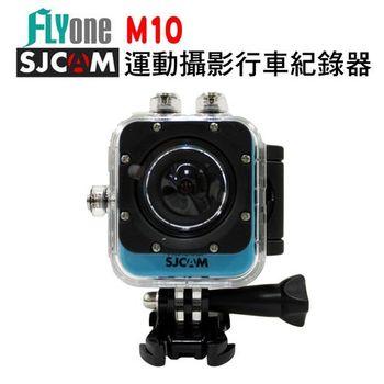 FLYone SJCAM M10 迷你輕巧版 防水型運動攝影機 1080P /行車記錄器