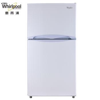 【Whirlpool惠而浦】 130L上下門冰箱(WMT2130W)(白色)