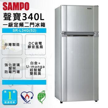 ★結帳再折★【SAMPO聲寶】 340公升新節能冰箱(SR-L34G(S2))