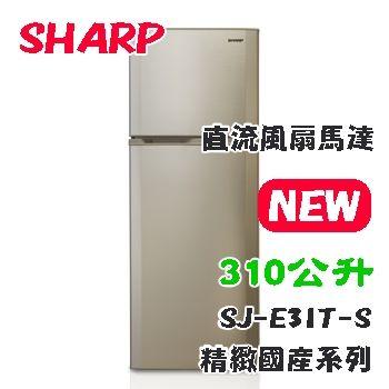 ★加碼贈好禮★【SHARP 夏普】310公升雙門變頻冰箱SJ-E31T-S