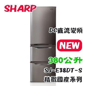 【SHARP 夏普】380公升1級變頻三門電冰箱 SJ-E38DT-S