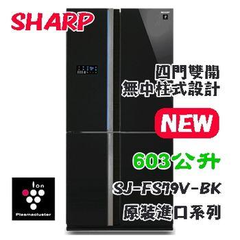 ★加碼贈好禮★【SHARP 夏普】 603公升1級除菌離子四門對開冰箱 晶鑽黑 SJ-FS79V-BK