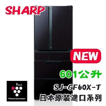 ★加碼贈好禮★【SHARP夏普】601公升六門對開環保冰箱 SJ-GF60X-T 黑鑽棕