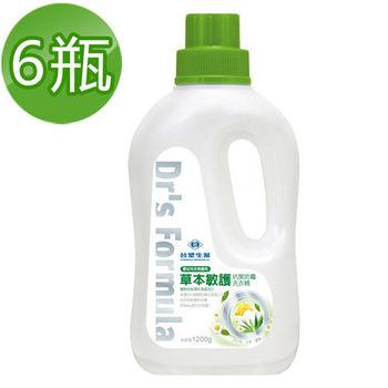 【台塑生醫】草本敏護-抗菌防霉洗衣精1.2kg*6瓶