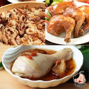 【大嬸婆】雞腿油飯三件組(油飯+大雞腿+麻油雞湯)