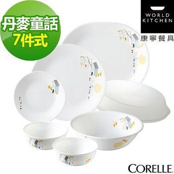 CORELLE康寧丹麥童話7件式餐盤組(G01)