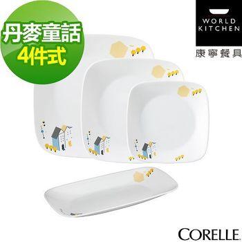 CORELLE康寧丹麥童話4件式方形餐盤組(D05)