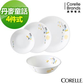 CORELLE康寧丹麥童話4件式餐盤組 (D02)
