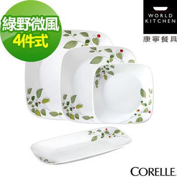 CORELLE康寧綠野微風4件式方形餐盤組(D05)