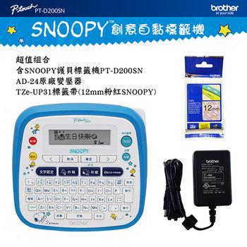 Brother SNOOPY PT-D200SN 護貝標籤機+AD24變壓器+TZe-UP31粉紅標籤帶超值組合