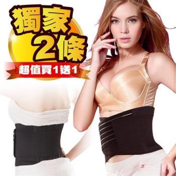 買一送一【JS嚴選】可調式隱形版護腰帶
