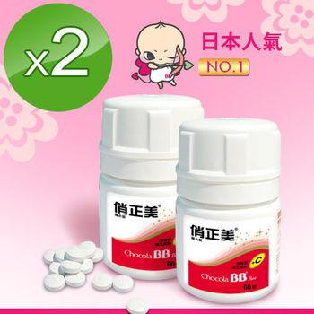 【Eisai-日本衛采】Chocola BB pure 維生素B群+維生素C (俏正美2小瓶)