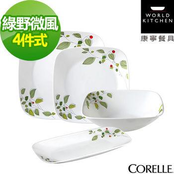 CORELLE康寧綠野微風4件式方形餐盤組(D06)