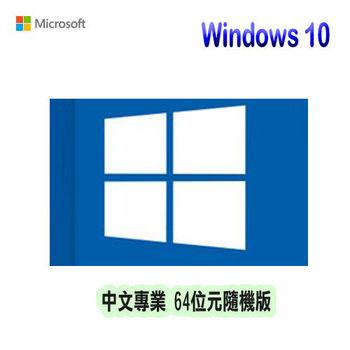 【Microsoft 微軟】Windows 10 中文專業隨機版 64位元