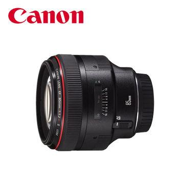 CANON EF 85mm F1.2L II USM - 公司貨