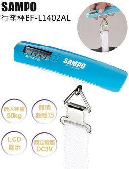 【SAMPO聲寶】50公斤行李秤BF-L1402AL /BFL1402AL