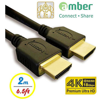 amber 4K2K 支援HDMI 2.0版 高階影音線材 2M長度 PS3/PS4/藍光DVD 專用線材