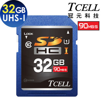 TCELL冠元-SDHC UHS-I 32GB 90MB/s高速記憶卡