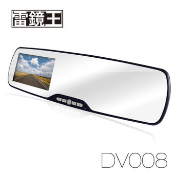 雷鏡王 DV008 10天停車監控 Full HD 後視鏡型行車記錄器(單機)
