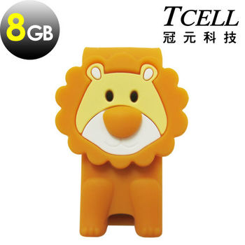 TCELL冠元-USB2.0 8GB 太妃獅 隨身碟 (口袋碟系列)