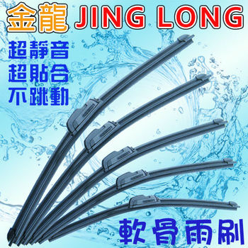 【金龍】軟骨雨刷 17吋(425mm)