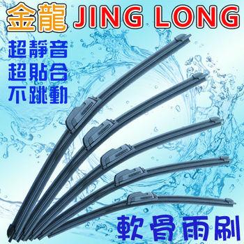 【金龍】軟骨雨刷 18吋(450mm)