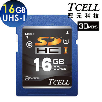 TCELL冠元-SDHC UHS-I 16GB 30MB/s高速記憶卡