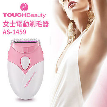 【TOUCHBeauty】乾濕兩用電動除毛刀AS-1459