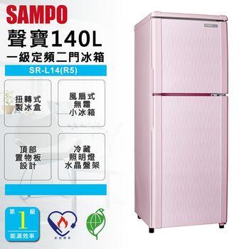 ★結帳再折★【SAMPO聲寶】140公升省電節能1級雙門冰箱(SR-L14Q)