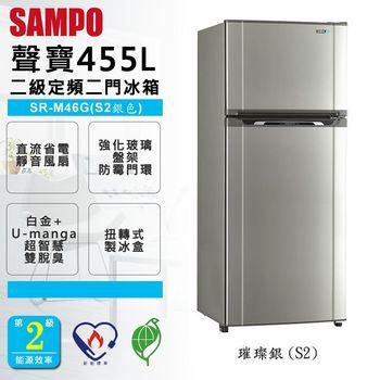 ★結帳再折+好禮★【SAMPO聲寶】455公升省電脫臭雙門冰箱(SR-M46G)