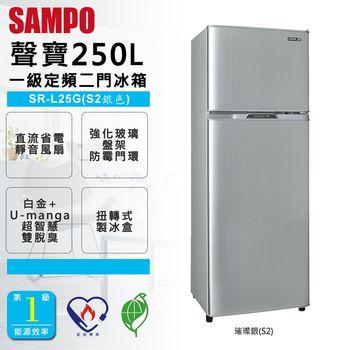 SAMPO聲寶 250公升省電節能1級雙門冰箱(SR-L25G)