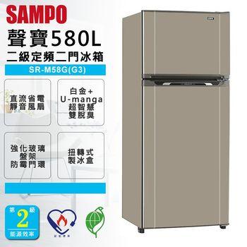 (贈好禮)【SAMPO聲寶】 580公升省電脫臭雙門冰箱(SR-M58G(G3))