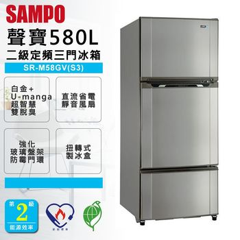 《贈好禮》 【SAMPO聲寶】 580公升省電脫臭三門冰箱(SR-M58GV(S3))