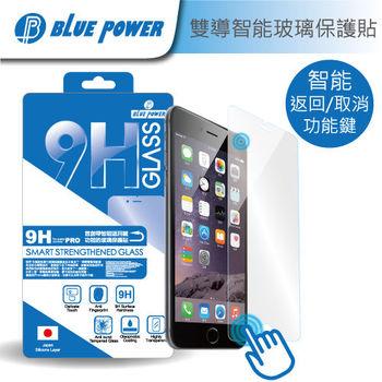 Blue Power Apple iPhone 6 Plus 9H超導2代智能鋼化玻璃保護貼
