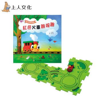 【上人文化】紅色火車跑呀跑+玩具火車及拼裝軌道