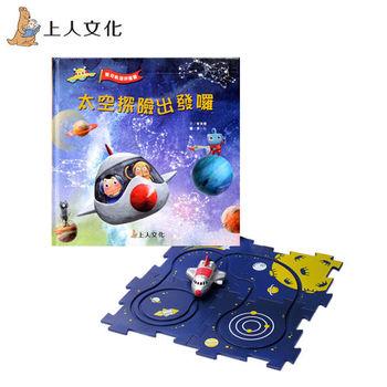 【上人文化】太空探險出發囉+玩具太空船及拼裝軌道