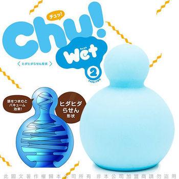 日本EXE 第二代Chu! Wet 輕巧自慰器 藍色 橫紋款 溫和款-2